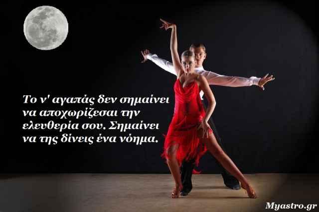 Τα ζώδια, ο έρωτας και… άλλες ιστορίες, για την εβδομάδα 12 ως 18 Μαΐου 2014, με την Πανσέληνο στον Σκορπιό.