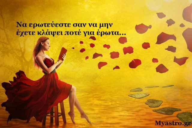 Τα ζώδια, ο έρωτας και… άλλες ιστορίες, για την εβδομάδα 27 Απριλίου ως 3 Μαΐου 2015.