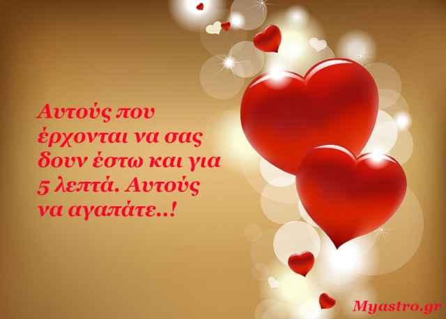 Τα ζώδια, ο έρωτας και… άλλες ιστορίες, για την εβδομάδα 30 Νοεμβρίου ως 6 Δεκεμβρίου 2015.