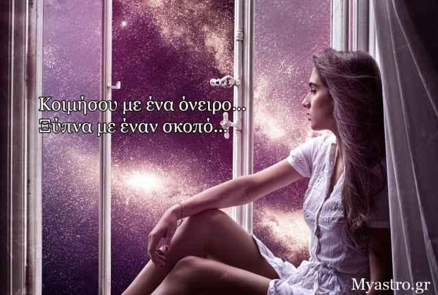 Τα άστρα την Πέμπτη, με τον Ήλιο σε σύνοδο με Δία και Αφροδίτη σε τρίγωνο με Ποσειδώνα: Τα όνειρα βγαίνουν αληθινά!
