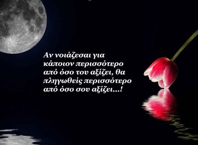 Τα άστρα την Τετάρτη, με την Πανσέληνο στον Σκορπιό. Ένα φεγγάρι που έρχεται να φωτίσει τα μύχια συναισθήματά μας!