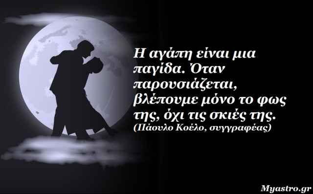 Τα άστρα αυτή την εβδομάδα, με την Πανσέληνο στον Σκορπιό: Στα δύσκολα σε θέλω!