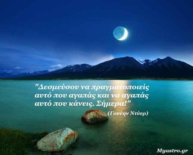 Τα άστρα σήμερα! Μια ερωτική Σελήνη και όχι μόνο ...για μια όμορφη και δημιουργική ημέρα!