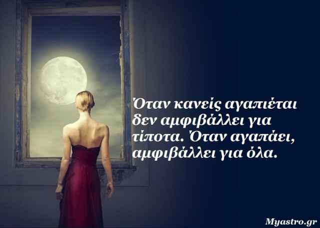 Τα άστρα την Τρίτη, με την Σελήνη στον Σκορπιό, σε τρίγωνο με τον Ποσειδώνα. Ας ετοιμαζόμαστε σιγά-σιγά… έρχεται η Πανσέληνος!