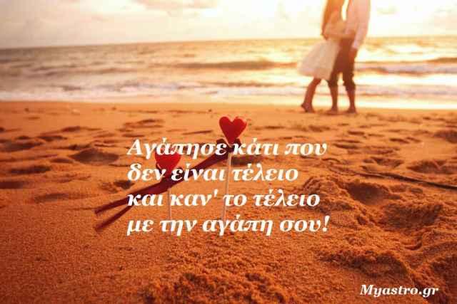 Πόσο εξιδανικεύεις τον έρωτά σου; Η αστρολογία σου δίνει την απάντηση, με βάση το ζώδιό σου!