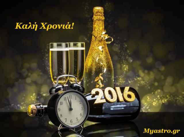 Ετήσιες αστρολογικές προβλέψεις 2016 για όλα τα ζώδια, από τον Κυριάκο Κοκτζίδη. Τα