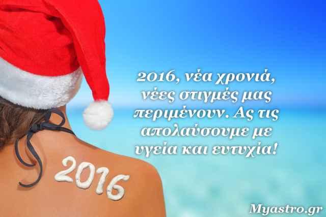 Ανοίγοντας την αυλαία του νέου έτους! Οι αστρολογικές όψεις του πρώτου δεκαημέρου του 2016.