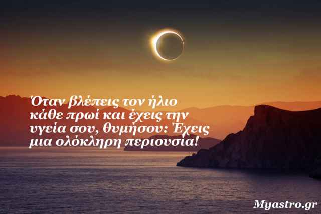 Ο κρίσιμος Μάρτιος και η Ηλιακή Έκλειψη στους Ιχθείς, από τη Μαρία Σύλλα.