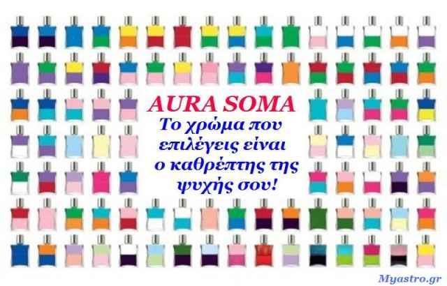 Aura-Soma: Είμαστε χρώματα! Ανακάλυψε το δικό σου για να αισθανθείς καλύτερα!