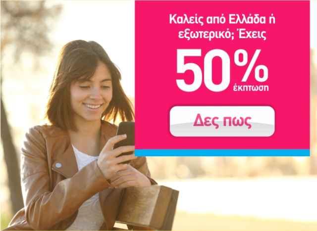 Συνεχίζουμε την μεγάλη προσφορά και σήμερα! -50% έκπτωση στην αγορά χρόνου ομιλίας!!