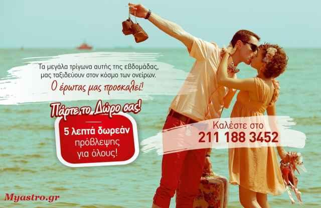 Τα μεγάλα τρίγωνα της εβδομάδας, μας ταξιδεύουν στον κόσμο των ονείρων και το Myastro.gr προσφέρει 5 λεπτά πρόβλεψη σε όλους!