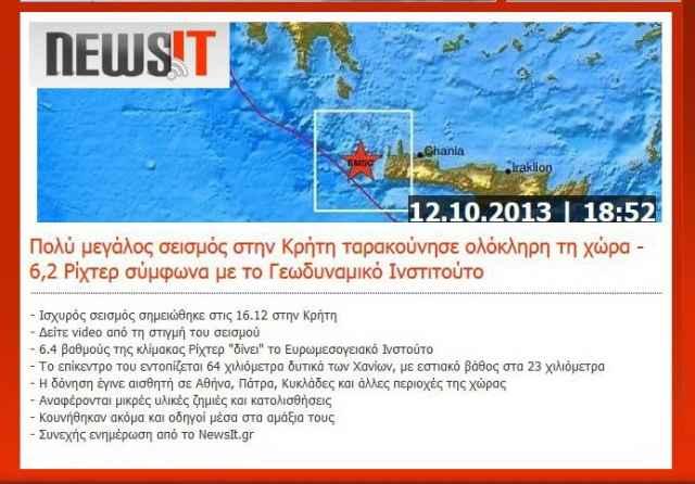 """Πρόβλεψη του σεισμού της Κρήτης, λίγες ώρες πριν συμβεί, από τον αστρολόγο Γιώργο Ματσάγγο. Δείτε το """"live"""" σε τηλεοπτική εκπομπή."""