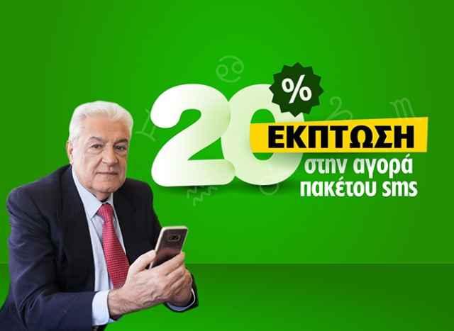 ΤΡΑΝΤΑΧΤΗ ΠΡΟΣΦΟΡΑ ΠΟΥ ΚΑΝΕΙ ΠΑΤΑΓΟ ΜΟΝΟ ΑΠΟ 0.64€/SMS! ΜΑΘΕ ΠΟΙΟΣ ΕΡΩΤΑΣ ΘΑ ΣΕ ΣΥΓΚΛΟΝΙΣΕΙ ΤΟΝ ΟΚΤΩΒΡΗ!