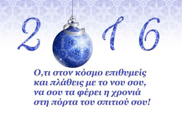 Τα άστρα το τριήμερο 1 ως 3 Ιανουαρίου 2016, με Ερμή στον Υδροχόο και Άρη στον Σκορπιό: Η Νέα Χρονιά ανανεώνει την Ελπίδα και το Όνειρο!