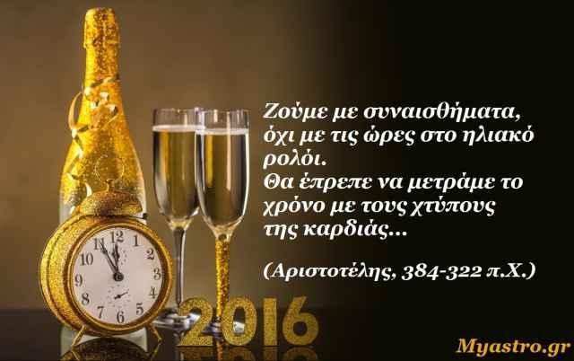 Ετήσιες αστρολογικές προβλέψεις 2016 για όλα τα ζώδια, ανάλογα με το δεκαήμερο που ανήκουν, από την Μαρία Σύλλα.