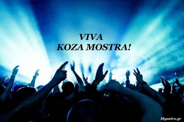 Koza Mostra και Αγάθωνας με άψογη παρουσία και πολύ κέφι σήκωσαν την Ελλάδα ψηλά!