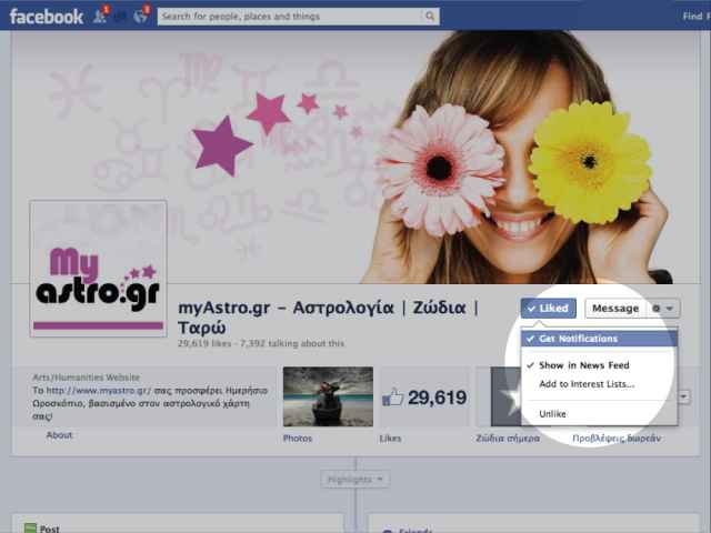 """Το Facebook άλλαξε την πολιτική μηνυμάτων και ενημερώσεων! Οι φίλοι του Myastro είναι πάντα """"συντονισμένοι"""" μαζί μας!"""