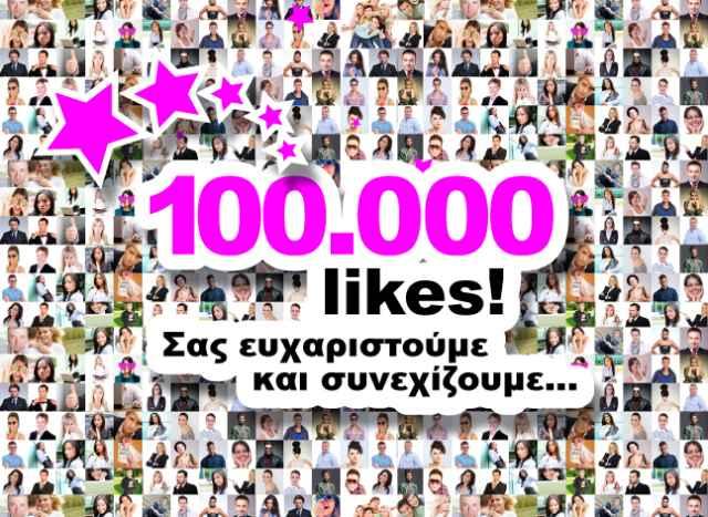 Myastro: Περισσότεροι απο 100.000 φίλοι στο Facebook! Ένα μεγάλο ευχαριστώ σε όλους σας!