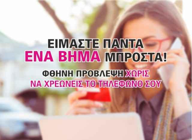 ΦΘΗΝΗ ΠΡΟΒΛΕΨΗ από Ελλάδα και εξωτερικό!!!