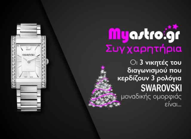 Χρόνια Πολλά! Και πολλά συγχαρητήρια στους 3 νικητές του διαγωνισμού που κέρδισαν από ένα ρολόι Swarovski! Οι τυχεροί είναι οι...