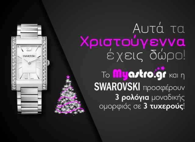 Αυτά τα Χριστούγεννα, έχεις δώρο! Οι φίλες σου θα ζηλεύουν το ρολόι Swarovski που φοράς!
