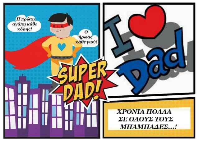 Η γιορτή του πατέρα: Το ζώδιο του πατέρα σου, αποκαλύπτει το χαρακτήρα του αλλά και την ανατροφή σου!