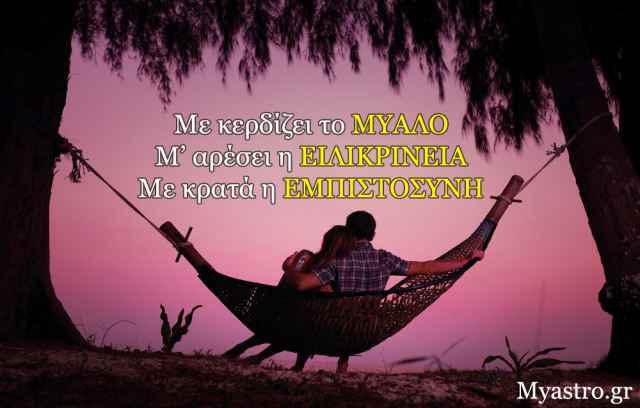 Τα άστρα την Τρίτη, με τον Ήλιο στον Ζυγό: Επανεκκίνηση σε σχέσεις και συνεργασίες!