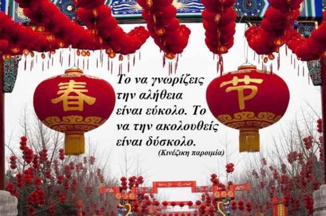 Οι ερωτικές προβλέψεις, σύμφωνα με το κινέζικο ωροσκόπιο.