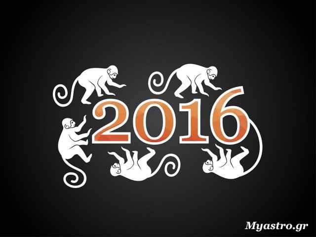 Κινέζικες προβλέψεις 2016: Το έτος του Πιθήκου.