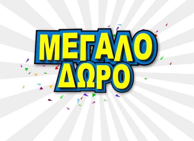 ΚΑΤΑΠΛΗΚΤΙΚΟ ΔΩΡΟ!!! 1 SMS ΔΩΡΕΑΝ ΓΙΑ ΚΑΘΕ SMS ΠΟΥ ΣΤΕΛΝΕΙΣ ΜΟΝΟ ΣΗΜΕΡΑ!!!