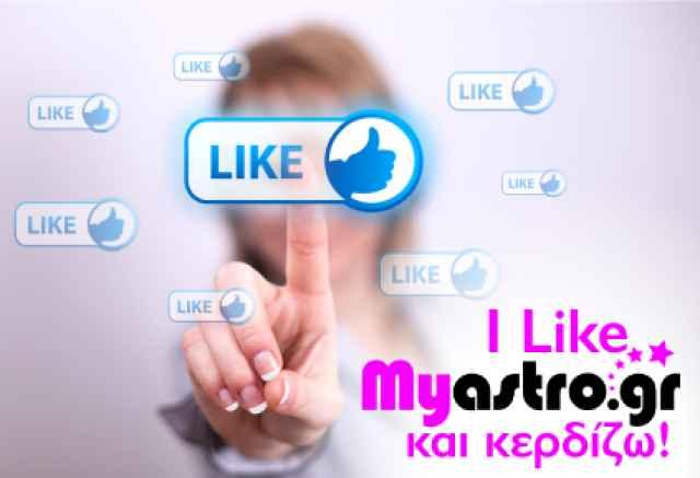 Ελάτε μαζί μας στο Facebook και κερδίστε δωρεάν αστρολογικές προβλέψεις!