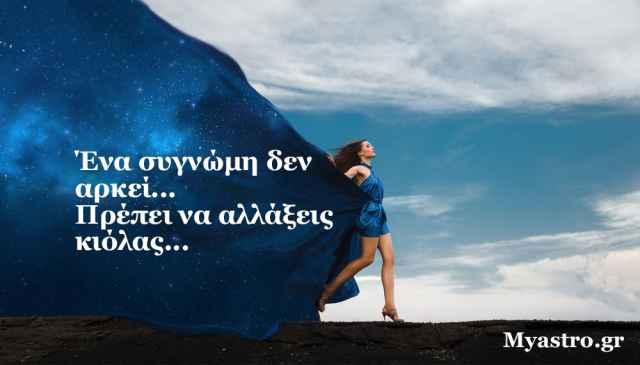 Τα άστρα 17 ως 19 Απριλίου 2015, με την Νέα Σελήνη στον Κριό: Η επιτυχία είναι μέσα σου!
