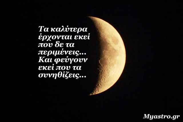 Νέα Σελήνη στον Ταύρο στις 18 Μαΐου 2015, σε αντίθεση με τον ανάδρομο Κρόνο και σύνοδο με τον απλανή Algol. Προβλέψεις για τα ζώδια.
