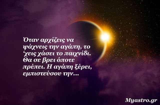 Νέα Σελήνη κι Έκλειψη Ηλίου στους Ιχθείς, στις 20 Μαρτίου. Το τέλος μιας εποχής! Προβλέψεις για τα ζώδια.