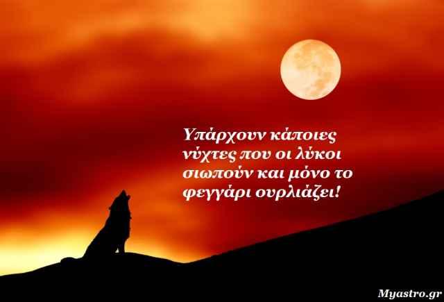 Χορεύοντας με τους λύκους... κάτω απο την Πανσέληνο! Προβλέψεις για όλα τα ζώδια, απο 11 έως 17 Ιανουαρίου, απο τον Γιώργο Ματσάγγο.