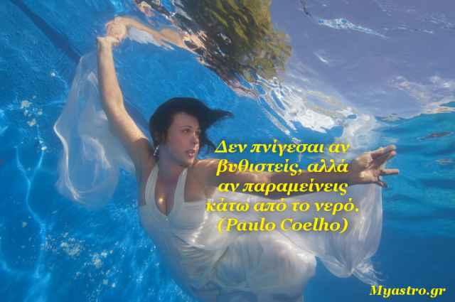 Πανσέληνος στους Ιχθείς: ελεύθερο κολύμπι σε υπόγεια ρεύματα!