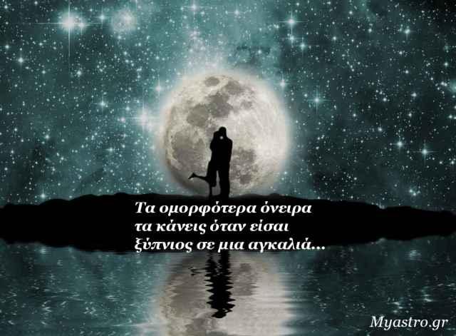 Πανσέληνος στους Ιχθείς, στις 29 Αυγούστου 2015. Ένα μαγικό φεγγάρι, που βάζει το νου στην υπηρεσία του συναισθήματος!
