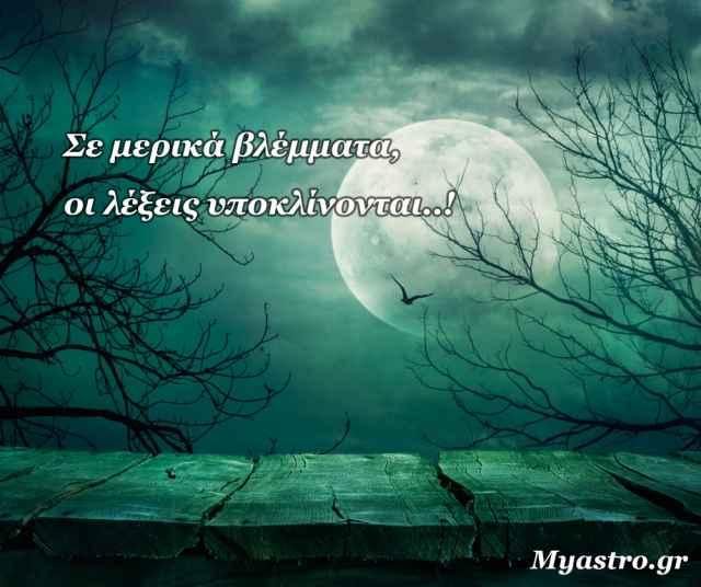 Πανσέληνος στον Υδροχόο, στις 31 Ιουλίου 2015: Το 13ο Φεγγάρι!