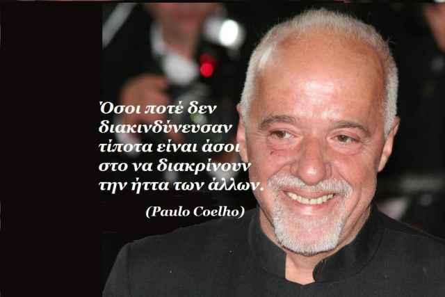 Αφιέρωμα στον Πάουλο Κοέλο (Paulo Coelho)... Μερικά από τα αποφθέγματα του.