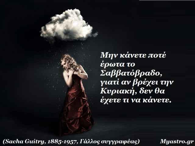 Οι τραγουδο-προβλέψεις 25 Νοεμβρίου ως 1 Δεκεμβρίου 2013.