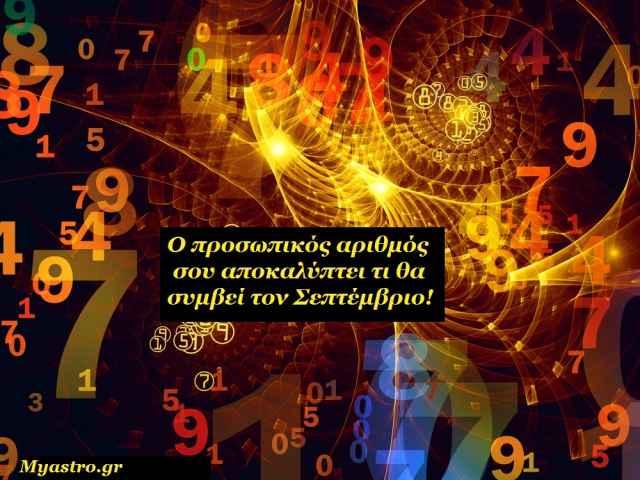 Προβλέψεις αριθμολογίας για τον Σεπτέμβριο του 2013.