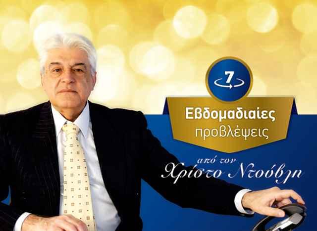 Το Αστροσκόπιο της Εβδομάδας 21 ως 27 Μαρτίου 2016, από τον Χρίστο Ντούβλη.