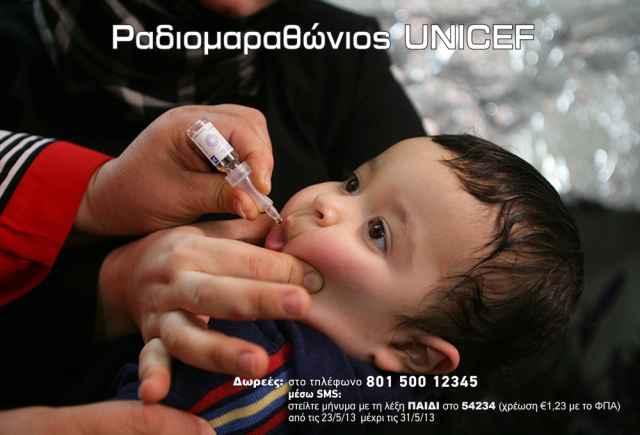 Ραδιομαραθώνιος Αγάπης της UNICEF για τον εμβολιασμό των παιδιών.