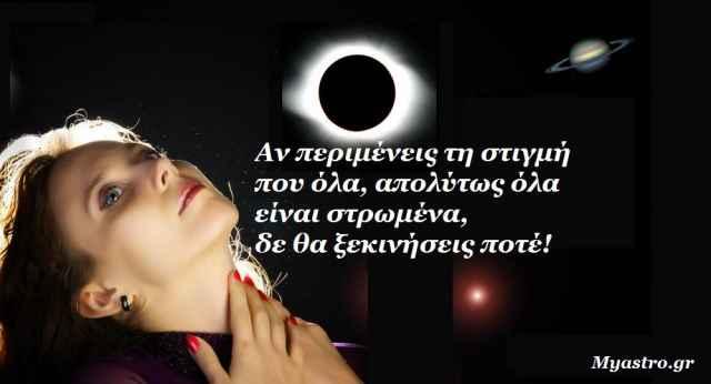 Μια δύσκολη έκλειψη με Ήλιο στον Σκορπιό! Οι σχέσεις δέχονται συναισθηματική φόρτιση...