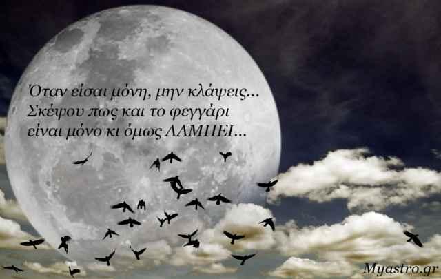 Η Σελήνη στον αστρολογικό χάρτη μας και ο ρόλος της στον έρωτα.
