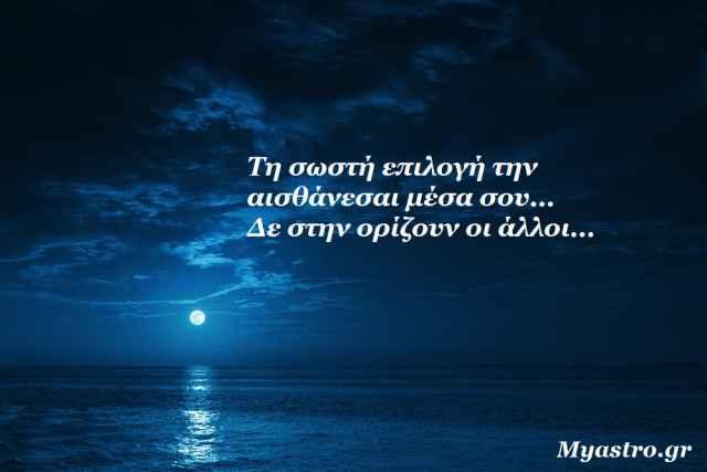 Κάθε πράγμα με τη Σελήνη του! Η επιρροή της Σελήνης, ανάλογα με τη φάση της και το ζώδιο όπου βρίσκεται.