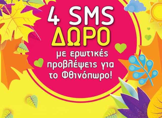 Οι αναλυτές ταρώ του Myastro.gr έχουν ένα δώρο για σένα!