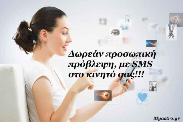 Το SMS της εβδομάδας 1 ως 7 Απριλίου 2013. Ένα σύντομο μήνυμα για κάθε ζώδιο. Πάρε το δικό σου!
