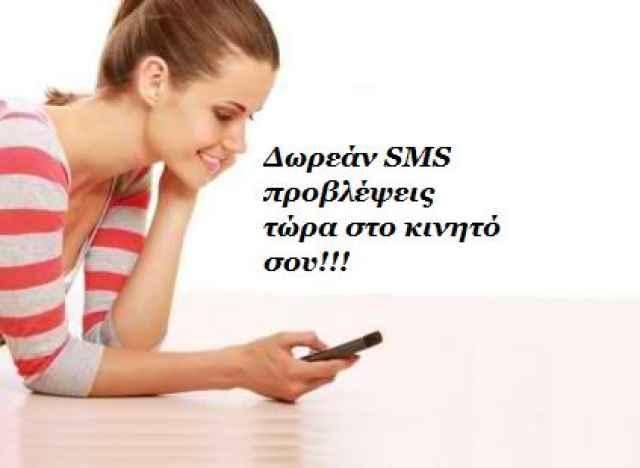 Το SMS της εβδομάδας 15-21 Οκτωβρίου. Ένα σύντομο μήνυμα για κάθε ζώδιο. Πάρε το δικό σου!