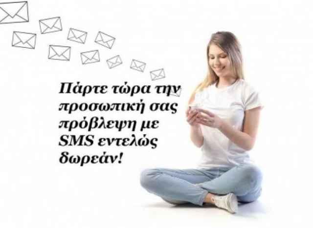 Το SMS της εβδομάδας 31 Δεκεμβρίου 2012 ως 6 Ιανουαρίου 2013. Ένα σύντομο μήνυμα για κάθε ζώδιο. Πάρε το δικό σου!